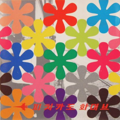 Pizzicato Five - Remix Album: Happy End of You - CD